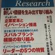 『ビジネス・リサーチ…
