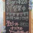 sign428★ラン…