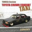 トミカ 改造 トヨタ…