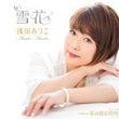 ◆雪花/浅田あつこ【…
