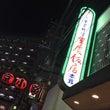四川料理と会議