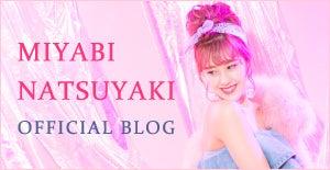 夏焼雅オフィシャルブログ