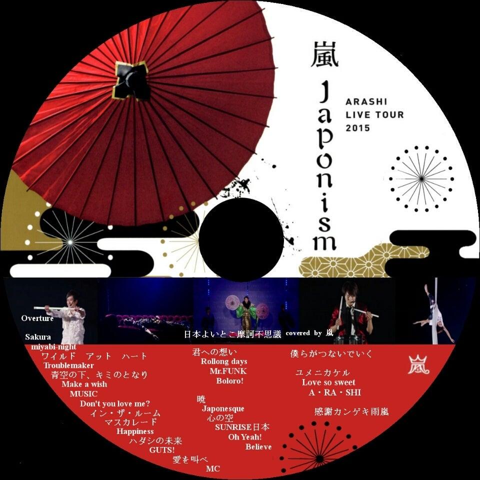 嵐 Japonism レーベル