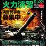 2016年富士総合火…