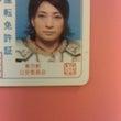 聖闘士免許