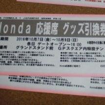 今年のF1日本グラン…