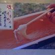 8/26 ラスソン報…