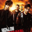 ★「HiGH&LOW…