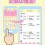 …☆育児アプリ☆…