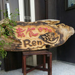 素食cafe璉/Re…