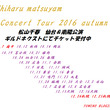 「松山千春 2016…