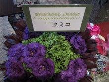 クミコさんの花