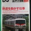 今月買った鉄道雑誌 …