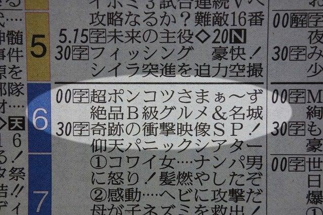 2016(平成28)年8月27日 土 超ポンコツさまぁ~ず