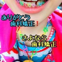あと2日❗️歯科矯正…