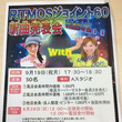 リトモス新曲イベント…