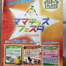 福岡でイベントです。