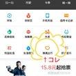 中国で配車アプリを使…