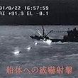 北朝鮮工作船との交戦…
