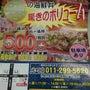 北海丼丸。