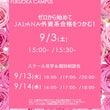 【福岡会場】9/3(…
