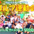 【募集】秋のゴルフ運…
