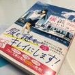 小説「横浜サンドリヨ…