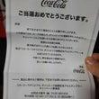コカ・コーラキャンペ…