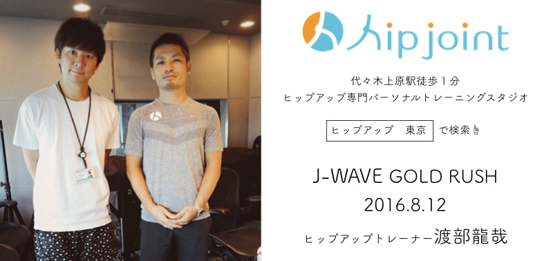 J-WAVE GOLD RUSH