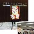 加古川市民ギャラリー…