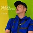 楽曲紹介《STARS…