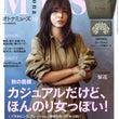 雑誌「otonaMU…