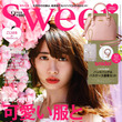 雑誌「Sweet」9…