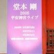 平安神宮LIVE20…