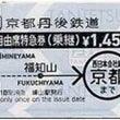 京都丹後鉄道 B自由…