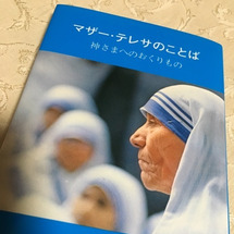 大好きなマザーテレサ…