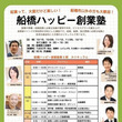 船橋ハッピー創業塾♪