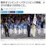 東京オリンピック・パ…