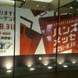 ハンズメッセ東京店に…
