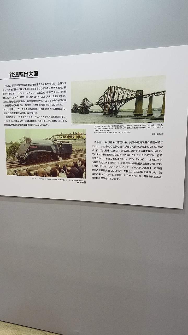 鉄道博10