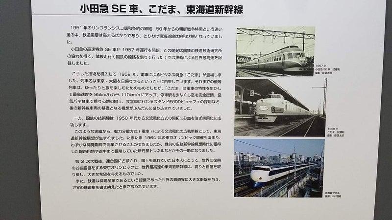 鉄道博17