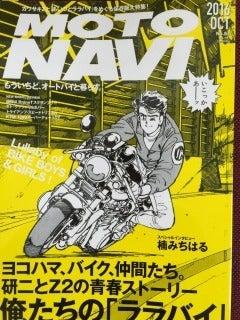 MOTONAVI、バイク、オートバイ、雑誌 2016.10