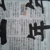 松山市民映画の新聞記…