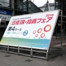 日経IR・投資フェア…
