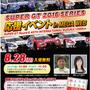 SUPER GT 2…