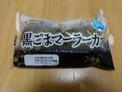 第一パン 「馬拉糕 黒ごまマーラーカオ 2個入」