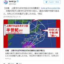 ≪注意≫巨大な台風1…