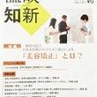 温故知新vol.25