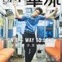 「S-POP華流」2…
