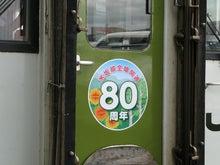 米坂線全線開通80周年記念ヘッドマークつき
